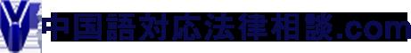 中国語対応法律相談ロゴ