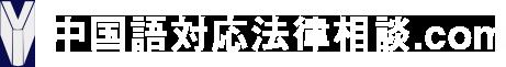 中国語対応法律相談ロゴ白